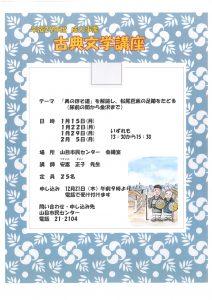 【冬休み企画】「クリスマス会」 @ 山目市民センター