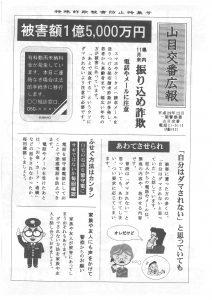 あこおぎ子ども教室 @ 一関学習交流館