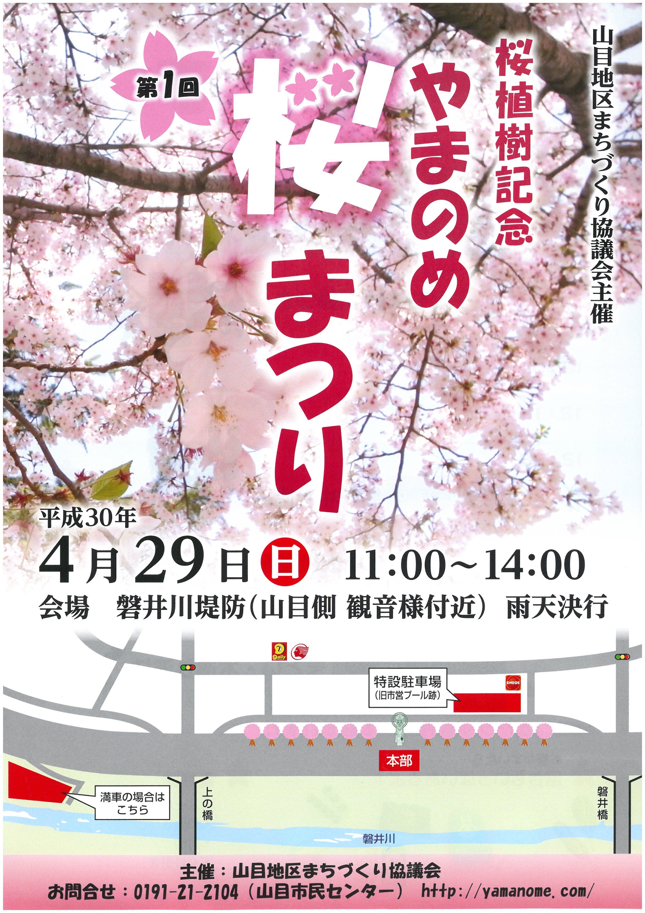 やまのめ桜まつり @ 磐井川堤防(山目側)