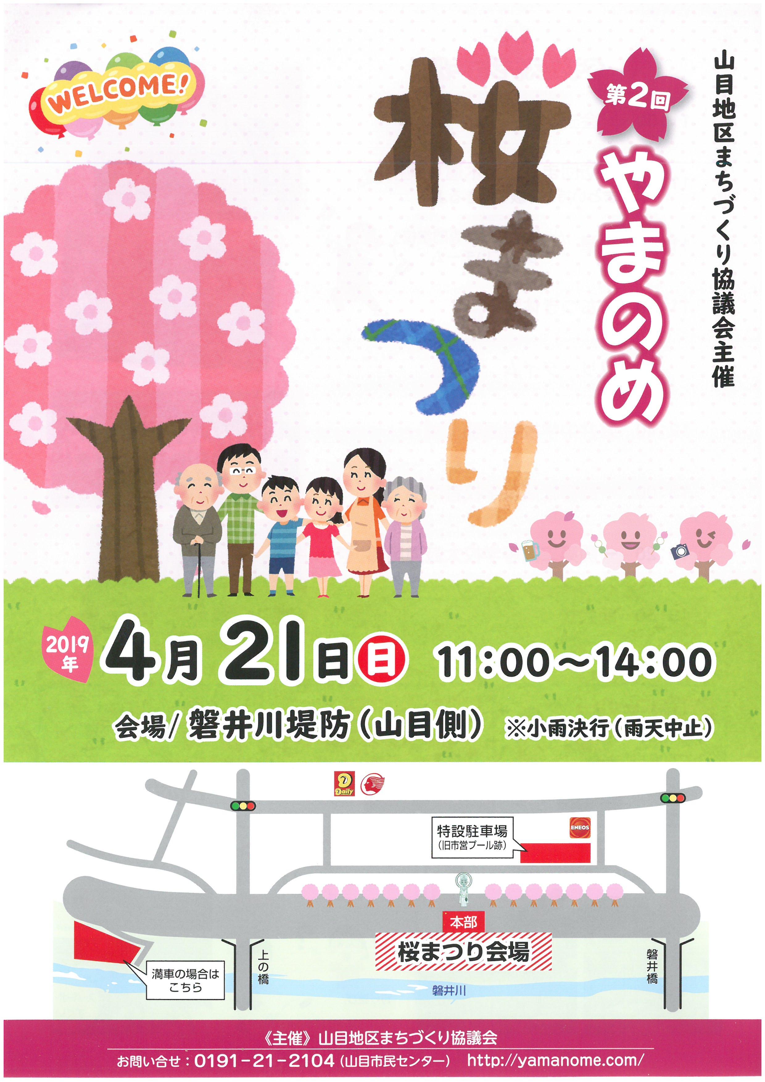 第2回「やまのめ桜まつり」 @ 磐井川堤防(山目側)