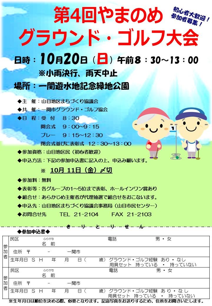 やまのめグラウンド・ゴルフ大会 @ 一関遊水地記念緑地公園