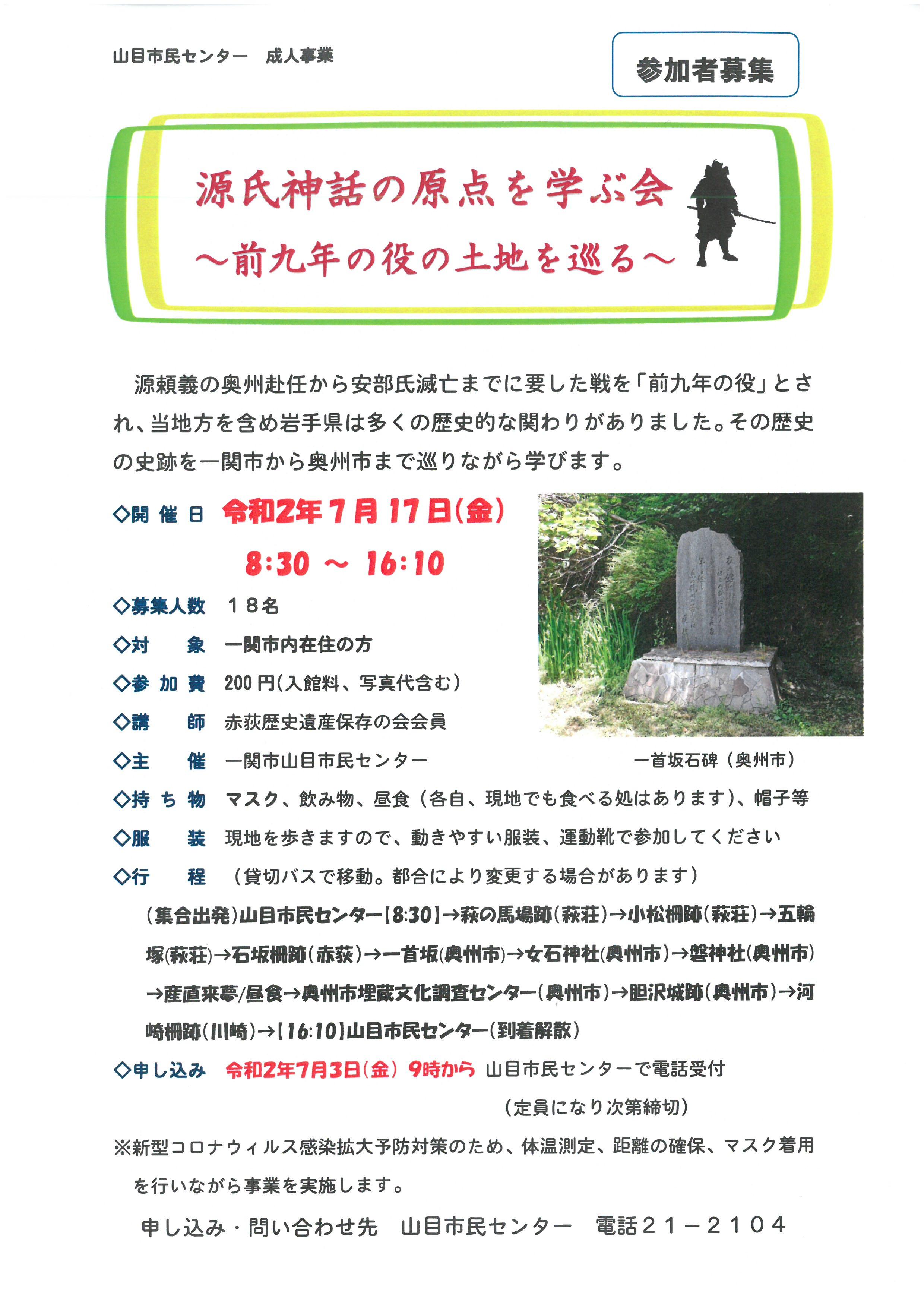 源氏神話の原点を学ぶ会 @ 一関市、奥州市