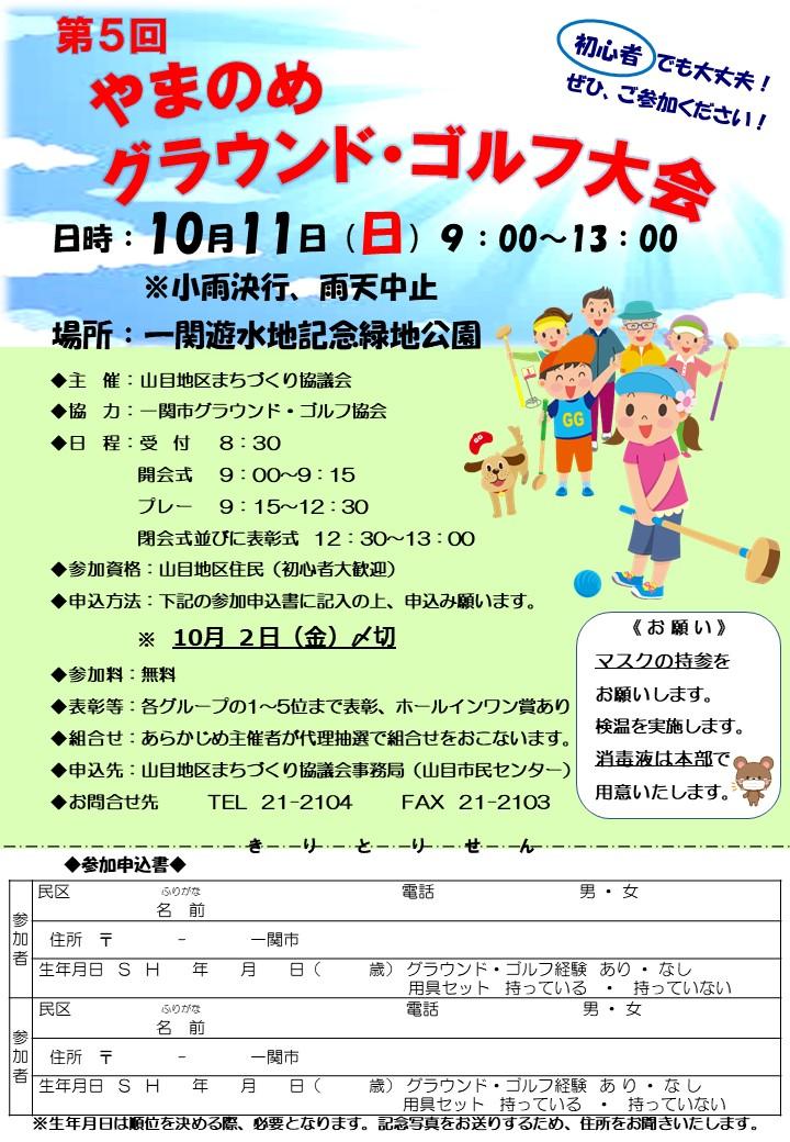 第5回やまのめグラウンド・ゴルフ大会 @ 一関遊水地記念緑地公園