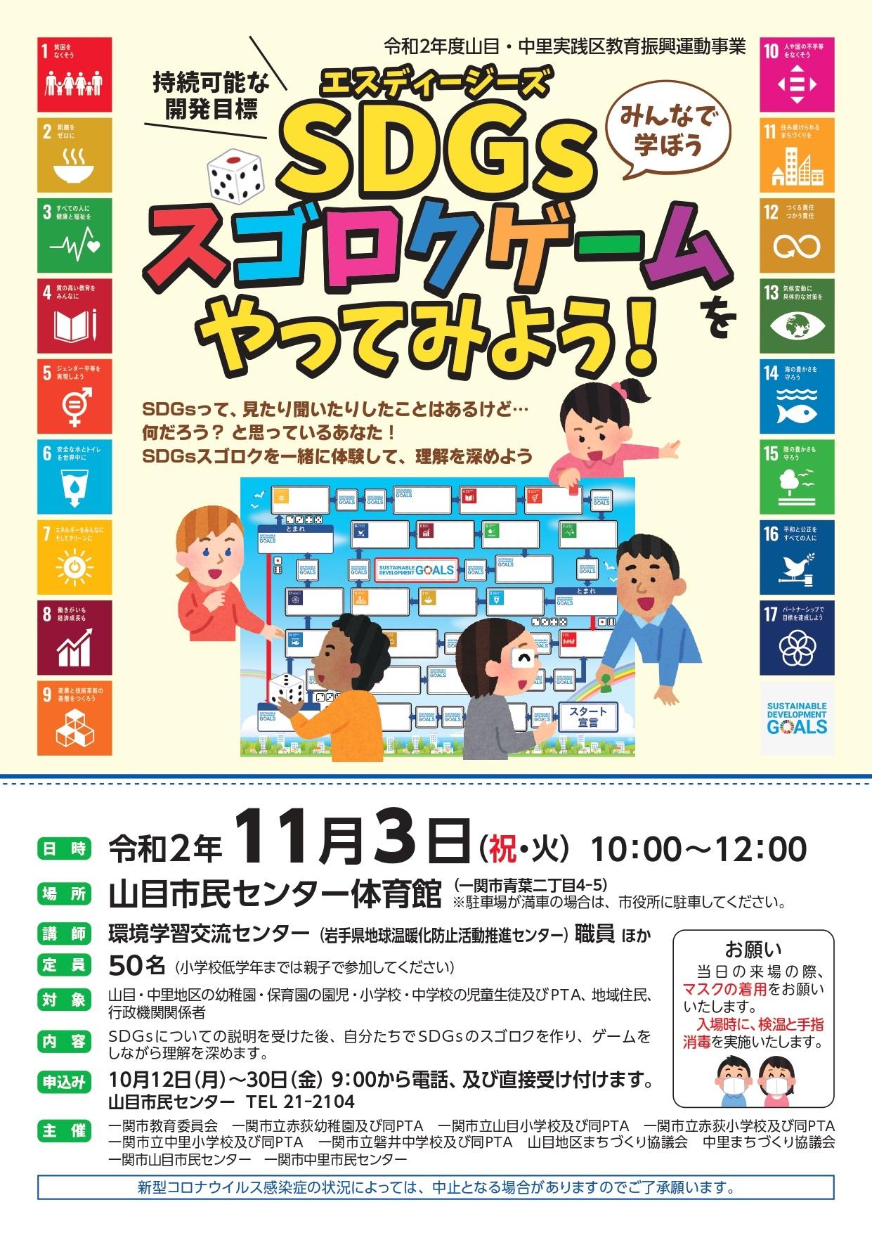 SDGsスゴロクゲームをやってみよう @ 山目市民センター