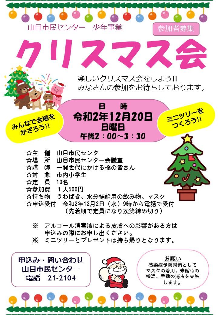 クリスマス会 @ 山目市民センター