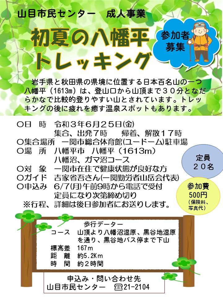 成人事業「初夏の八幡平トレッキング」 @ 八幡平